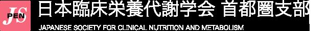 日本静脈経腸栄養学会 首都圏支部会